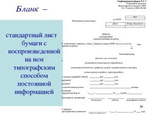Бланк – стандартный лист бумаги с воспроизведенной на нем типографским способ