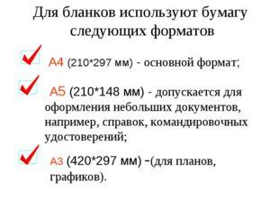 Для бланков используют бумагу следующих форматов А4 (210*297 мм) - основной ф