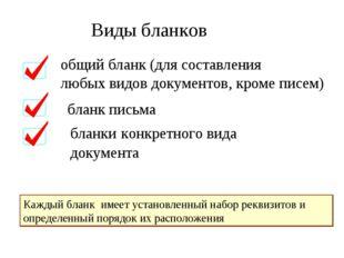 Виды бланков бланк письма общий бланк (для составления любых видов документов