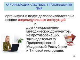 ОРГАНИЗАЦИИ СИСТЕМЫ ПРОСВЕЩЕНИЯ ПМР организуют и ведут делопроизводство на о