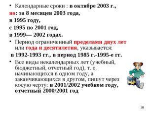 Календарные сроки : в октябре 2003 г., но: за 8 месяцев 2003 года, в 1995 год