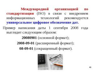 Международной организацией по стандартизации (ISO) в связи с внедрением инфо