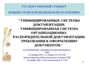 """ГОСУДАРСТВЕННЫЙ СТАНДАРТ ПРИДНЕСТРОВСКОЙ МОЛДАВСКОЙ РЕСПУБЛИКИ """"УНИФИЦИРОВАНН"""