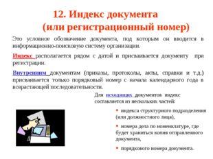 12. Индекс документа (или регистрационный номер) Это условное обозначение док