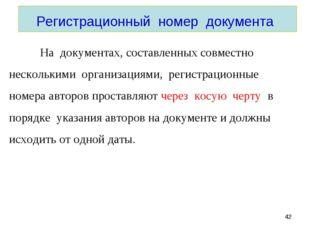 Регистрационный номер документа На документах, составленных совместно нескол