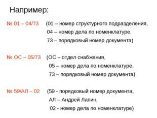 № 01 – 04/73 (01 – номер структурного подразделения,  04 – номер дела по но