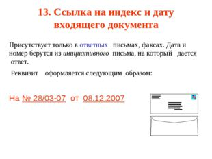 13. Ссылка на индекс и дату входящего документа Присутствует только в ответны
