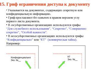 15. Гриф ограничения доступа к документу Указывается на документах, содержащи
