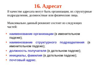 16. Адресат наименование организации (в именительном падеже); наименование ст