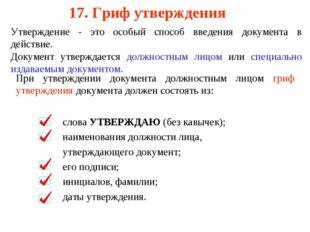 17. Гриф утверждения Утверждение - это особый способ введения документа в дей