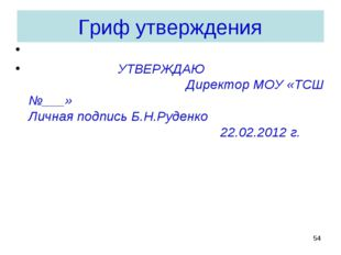 Гриф утверждения УТВЕРЖДАЮ Директор МОУ «ТСШ №___» Личная подпись Б.