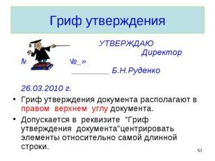 Гриф утверждения УТВЕРЖДАЮ Директор МОУ «ТСШ №_»  ________ Б.Н.Руд