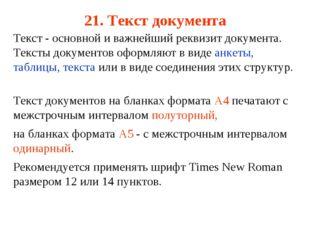 21. Текст документа Текст - основной и важнейший реквизит документа. Тексты д
