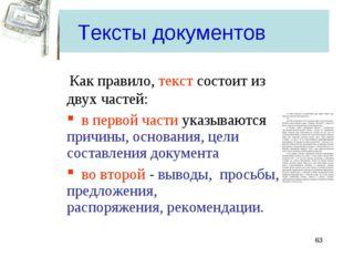 Тексты документов Как правило, текст состоит из двух частей: в первой части у