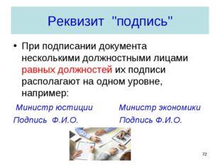 При подписании документа несколькими должностными лицами равных должностей их