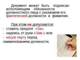 Документ может быть подписан исполняющим обязанности должностного лица с ук
