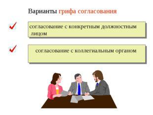 Варианты грифа согласования согласование с конкретным должностным лицом согла