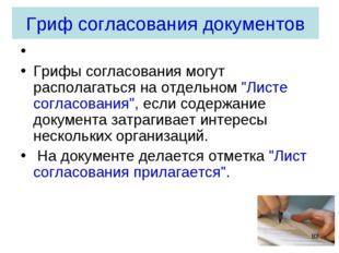 """Грифы согласования могут располагаться на отдельном """"Листе согласования"""", ес"""