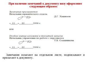 При наличии замечаний к документу визу оформляют следующим образом: Замечания