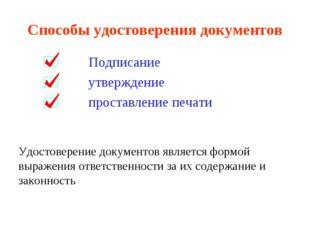 Способы удостоверения документов Подписание утверждение проставление печати У
