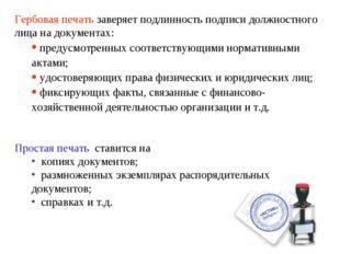 Гербовая печать заверяет подлинность подписи должностного лица на документах: