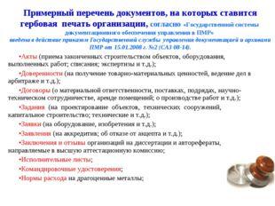 Акты (приема законченных строительством объектов, оборудования, выполненных р