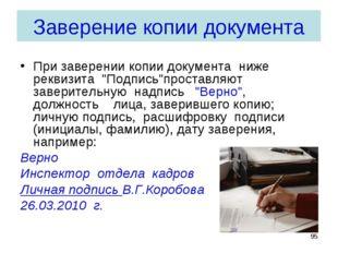 """Заверение копии документа При заверении копии документа ниже реквизита """"Подпи"""
