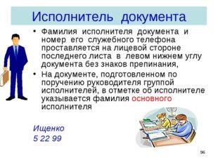 Исполнитель документа Фамилия исполнителя документа и номер его служебного те