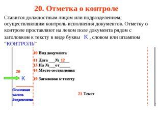 20. Отметка о контроле Ставится должностным лицом или подразделением, осущест