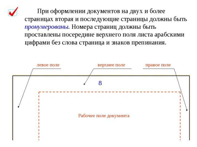 При оформлении документов на двух и более страницах вторая и последующие стр...