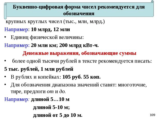 крупных круглых чисел (тыс., млн, млрд.) Например: 10 млрд, 12 млн Единиц фи...