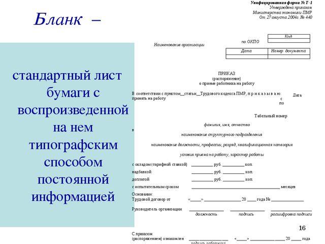 Бланк – стандартный лист бумаги с воспроизведенной на нем типографским способ...