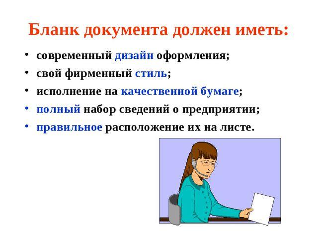Бланк документа должен иметь: современный дизайн оформления; свой фирменный с...