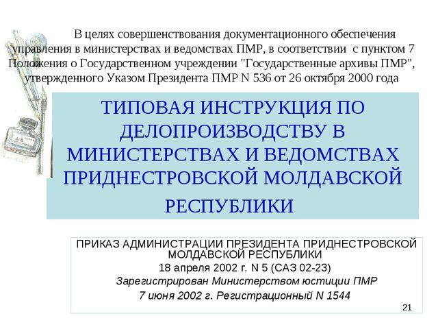ТИПОВАЯ ИНСТРУКЦИЯ ПО ДЕЛОПРОИЗВОДСТВУ В МИНИСТЕРСТВАХ И ВЕДОМСТВАХ ПРИДНЕСТР...