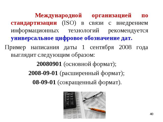 Международной организацией по стандартизации (ISO) в связи с внедрением инфо...
