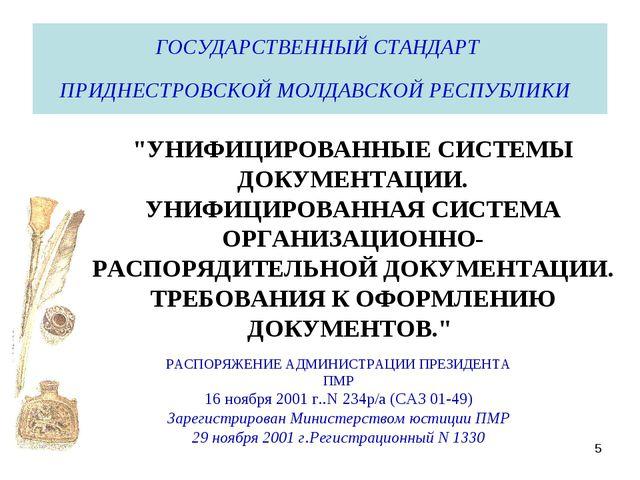 """ГОСУДАРСТВЕННЫЙ СТАНДАРТ ПРИДНЕСТРОВСКОЙ МОЛДАВСКОЙ РЕСПУБЛИКИ """"УНИФИЦИРОВАНН..."""
