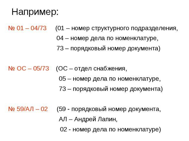 № 01 – 04/73 (01 – номер структурного подразделения,  04 – номер дела по но...