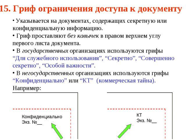 15. Гриф ограничения доступа к документу Указывается на документах, содержащи...