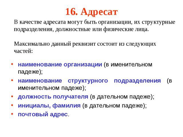 16. Адресат наименование организации (в именительном падеже); наименование ст...
