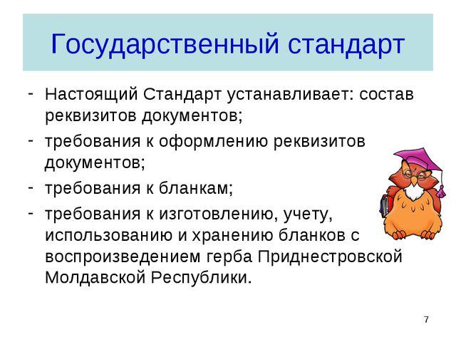 Государственный стандарт Настоящий Стандарт устанавливает: состав реквизитов...