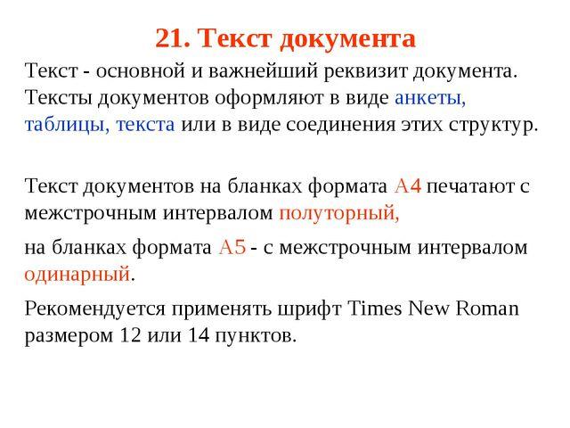 21. Текст документа Текст - основной и важнейший реквизит документа. Тексты д...