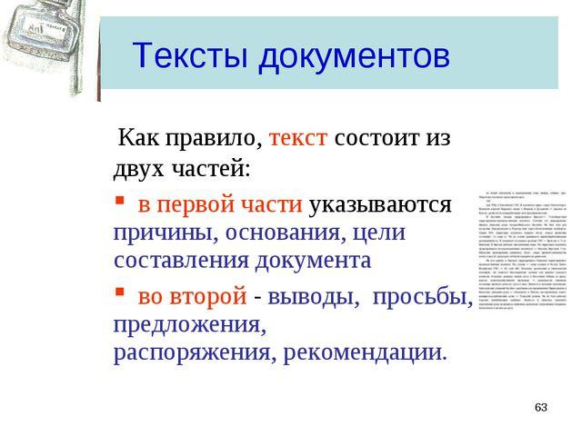 Тексты документов Как правило, текст состоит из двух частей: в первой части у...