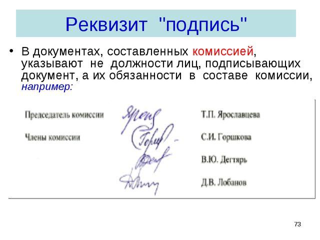 В документах, составленных комиссией, указывают не должности лиц, подписывающ...