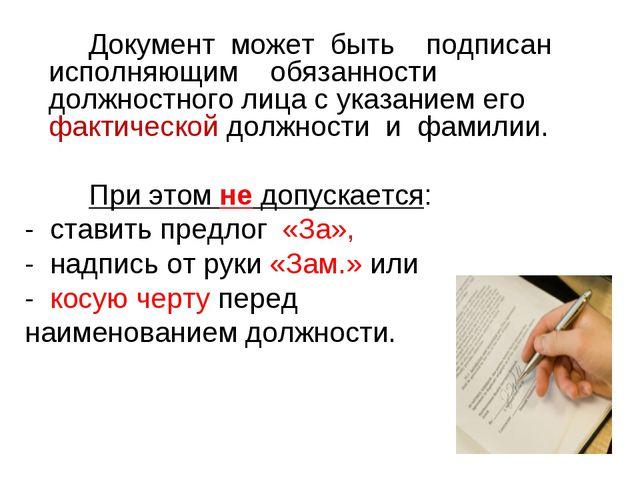 Документ может быть подписан исполняющим обязанности должностного лица с ук...