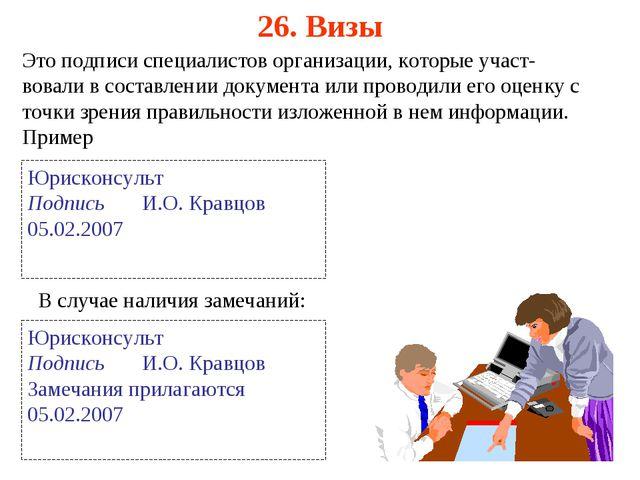 26. Визы Это подписи специалистов организации, которые участ- вовали в состав...