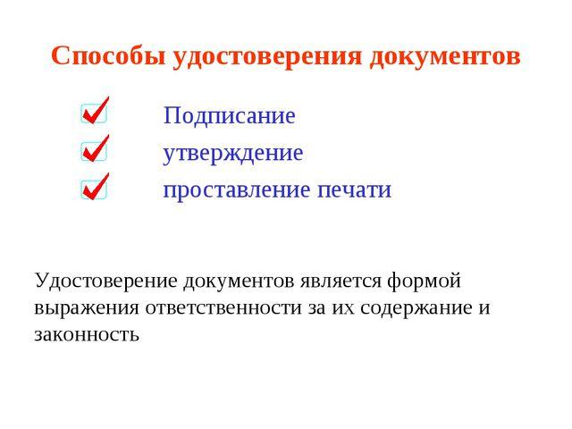 Способы удостоверения документов Подписание утверждение проставление печати У...