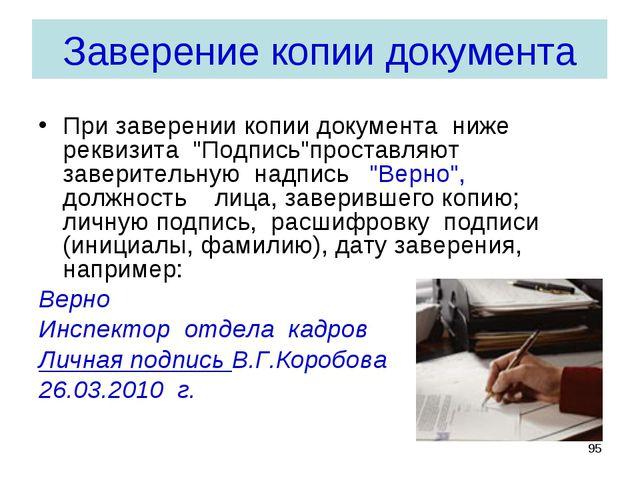 """Заверение копии документа При заверении копии документа ниже реквизита """"Подпи..."""