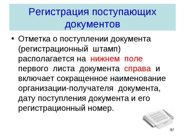 Регистрация поступающих документов Отметка о поступлении документа (регистрац...