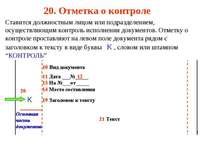 20. Отметка о контроле Ставится должностным лицом или подразделением, осущест...