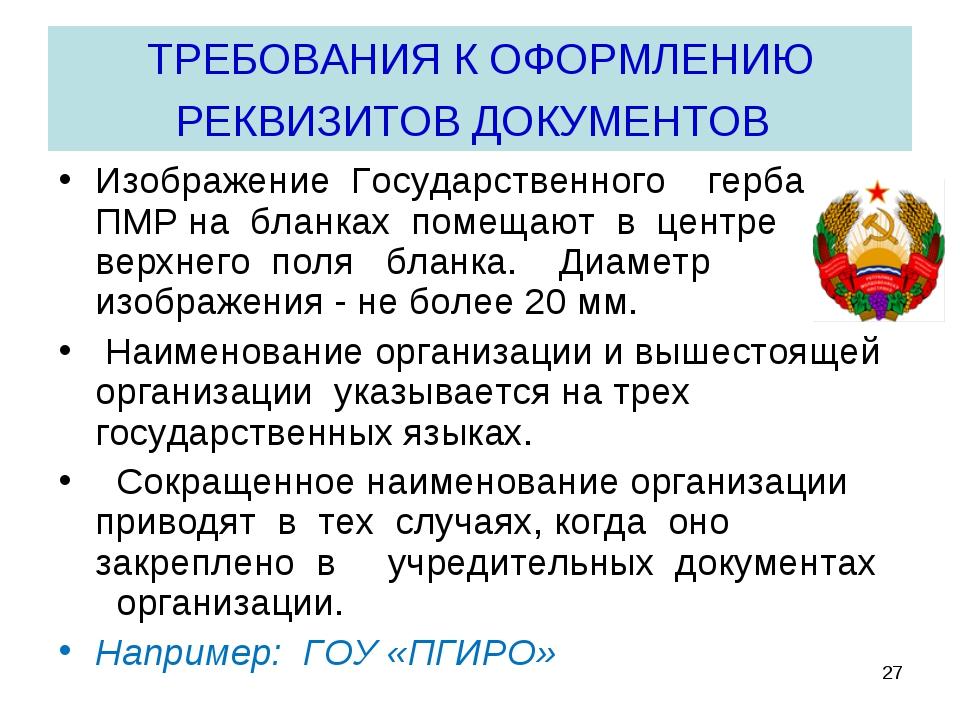 ТРЕБОВАНИЯ К ОФОРМЛЕНИЮ РЕКВИЗИТОВ ДОКУМЕНТОВ Изображение Государственного ге...